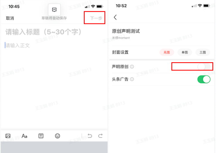 app声明原创方法.png